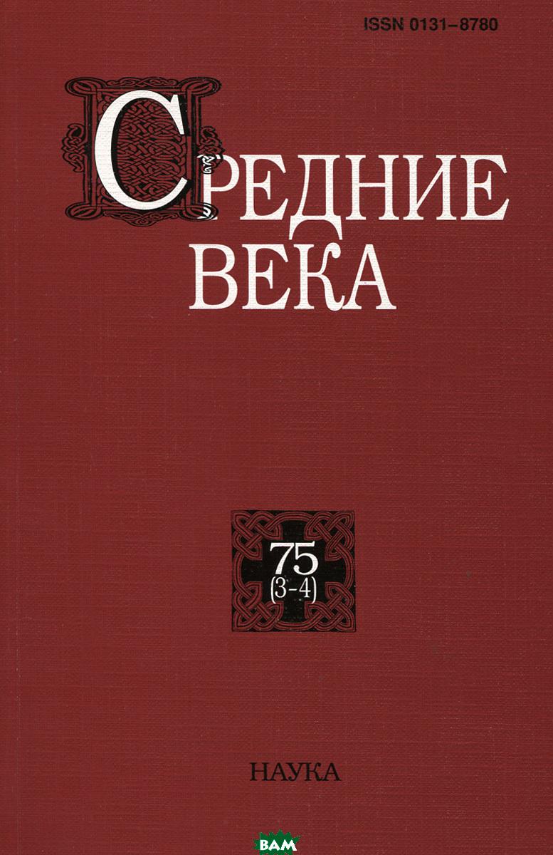 Средние века. Выпуск 75(3-4)