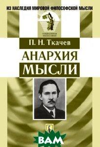 Купить Анархия мысли, ЛКИ, П. Н. Ткачев, 978-5-397-04846-0