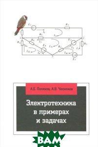 Купить Электротехника в примерах и задачах. Учебник, Форум, А. Е. Поляков, А. В. Чесноков, 978-5-91134-916-5