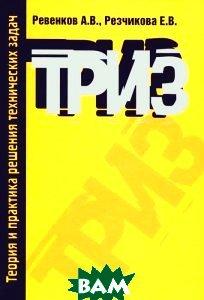 Теория и практика решения технических задач: Учебное пособие. Гриф МО РФ