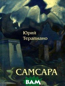 Купить Самсара (изд. 2015 г. ), Неизвестный, Юрий Терапиано, 978-5-93366-048-4
