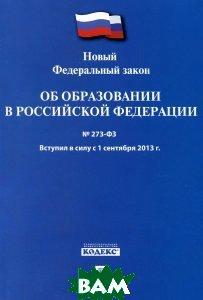 Купить Новый Федеральный закон `Об образовании в РФ`, Неизвестный, 978-5-39217914-5