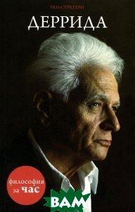 Купить Деррида (изд. 2014 г. ), Азбука-Аттикус, Пол Стретерн, 978-5-389-07653-2
