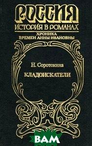 Купить Кладоискатели, Армада, Н. Соротокина, 5-7632-0355-0