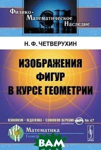 Изображения фигур в курсе геометрии. Книга для учителей