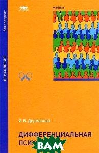 Купить Дифференциальная психология. Учебник, ACADEMIA, И. Б. Дерманова, 978-5-4468-1474-9