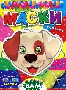 Маски. Собачка, ФЕНИКС, 978-5-222-24363-3  - купить со скидкой