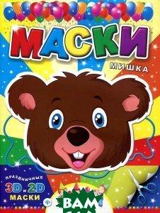 Купить Маски. Мишка, ФЕНИКС, 978-5-222-24362-6