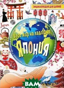Купить Япония. Энциклопедия для детей, РИПОЛ КЛАССИК, 978-5-386-07794-5