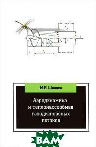 Купить Аэродинамика и тепломассообмен газодисперсных потоков. Учебное пособие, Форум, М. И. Шиляев, 978-5-16-010280-1
