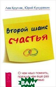Купить Второй шанс счастья. О чем надо помнить, прежде чем еще раз создать семью, ИГ Весь, Лев Кругляк, Юрий Кукурекин, 978-5-9573-2764-6