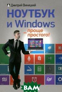 Ноутбук и Windows проще простого!, Питер, Виницкий Дмитрий Мирославович, 978-5-496-01599-8  - купить со скидкой
