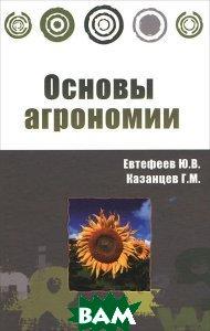 Основы агрономии. Гриф Министерства сельского хозяйства