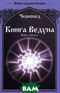 Купить Книга ведуна. Книга 3, Велигор, Черновед, 978-5-88875-276-0