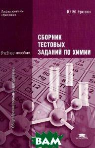 Купить Сборник тестовых заданий по химии. Учебное пособие, Академия (Academia), Ю. М. Ерохин, 978-5-4468-1237-0