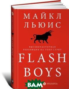 Купить Flash Boys. Высокочастотная революция на Уолл-стрит, Альпина Паблишер, Майкл Льюис, 978-5-9614-6863-2
