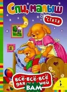 Купить Спи, малыш. Стихи, РОСМЭН, 978-5-353-06438-1