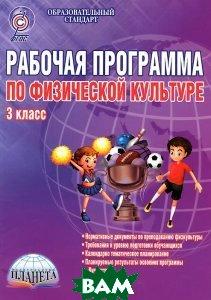 Физическая культура. 3 класс. Рабочая программа. Методическое пособие