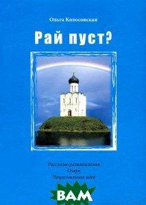 Купить Рай пуст?, Нестор-История, Ольга Колосовская, 978-5-4469-0327-6