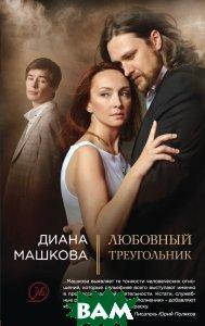 Купить Любовный треугольник, ЭКСМО, Диана Машкова, 9785699754892