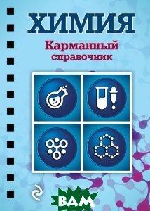 Купить Химия (изд. 2015 г. ), ЭКСМО, Мазур О.Ч., Несвижский С.Н., 978-5-699-76816-5