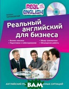 Купить Реальный английский для бизнеса (+ CD-ROM), ЭКСМО, Черниховская Наталья Олеговна, 978-5-699-76882-0