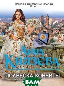 Купить Подвеска Кончиты, ЭКСМО, Анна Князева, 978-5-699-77891-1