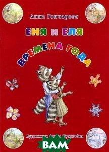 Купить Еня и Еля. Времена года, БЕЛЫЙ ГОРОД, А. С. Гончарова, 978-5-9067-2644--5