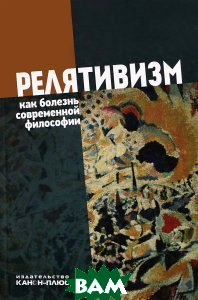 Купить Релятивизм как болезнь современной философии, Канон+РООИ Реабилитация, 978-5-88373-439-6