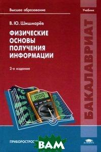 Купить Физические основы получения информации. Учебник, ACADEMIA, В. Ю. Шишмарев, 978-5-4468-0360-6