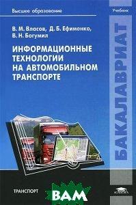 Купить Информационные технологии на автомобильном транспорте. Учебник, ACADEMIA, В. М. Власов, Д. Б. Ефименко, В. Н. Богумил, 978-5-4468-0381-1
