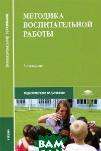 Купить Методика воспитательной работы. Учебник, ACADEMIA, 978-5-4468-1083-3