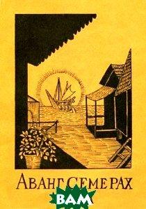 Купить Мануель і Діді. Мозер Ервін, Старого Лева, 978-617-679-116-4