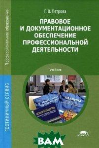 Купить Правовое и документационное обеспечение профессиональной деятельности. Учебник, ACADEMIA, Г. В. Петрова, 978-5-4468-1079-6