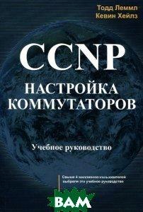 Купить CCNP. Настройка коммутаторов. Учебное руководство, ЛОРИ, Тодд Лэммл, Кевин Хейлз, 978-5-85582-383-7