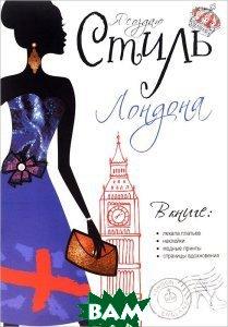 Купить Я создаю стиль Лондона. Лекала платьев, наклейки, модные принты, страницы вдохновения, Стрекоза, Delphine Lacharron, 978-5-9951-2224-1