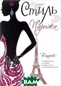 Купить Я создаю стиль Парижа. Лекала платьев, наклейки, модные принты, страницы вдохновения, Стрекоза, Delphine Lacharron, 978-5-9951-2223-4