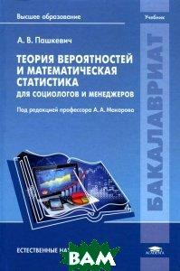 Купить Теория вероятностей и математическая статистика для социологов и менеджеров. Учебник, ACADEMIA, А. В. Пашкевич, 978-5-4468-0561-7