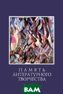 Купить Память литературного творчества, ИМЛИ РАН, 978-5-9208-0445-7