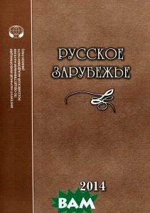 Русское зарубежье. история и современность. Выпуск 3