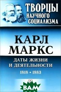 Купить Карл Маркс: Даты жизни и деятельности (1818--1883), ЛКИ, Адоратский В.В. (Ред.), 978-5-397-04889-7