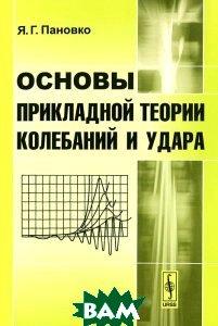 Купить Основы прикладной теории колебаний и удара, Либроком, Я. Г. Пановко, 978-5-397-04858-3