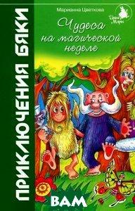 Купить Чудеса на магической неделе. Приключения бяки, ЛИТЕРА, Цветкова Марианна Анатольевна, 978-5-407-00132-4