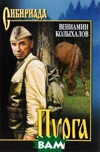 Купить Пурга (изд. 2015 г. ), ВЕЧЕ, Вениамин Колыхалов, 978-5-4444-2631-9