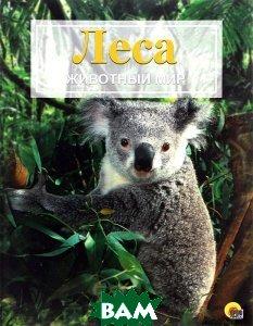 Купить Леса. Животный мир, Проф-Пресс, 978-5-378-21445-7