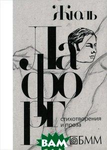 Купить Стихотворения и проза / Ж. Лафорг., Неизвестный, 978-5-88353-666-2