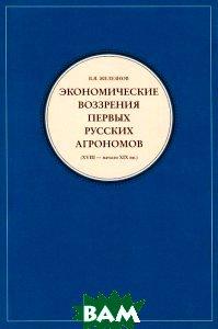 Экономические воззрения первых русских агрономов (XVIII - начало XIX вв.)