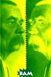 Купить Горький. Неизвестные страницы истории. Выпуск 12, ИМЛИ РАН, 978-5-9208-0444-0