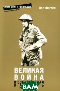 Купить Великая война и современная память, Издательство Европейского университета в Санкт-Петербурге, Пол Фассел, 978-5-94380-186-0