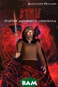 Купить Руны. Магия древнего символа, Медков, Дмитрий Невский, 978-5-906891-07-5
